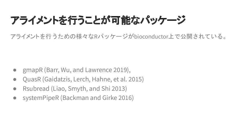 アライメントを行うことが可能なパッケージ ● gmapR (Barr, Wu, and Law...