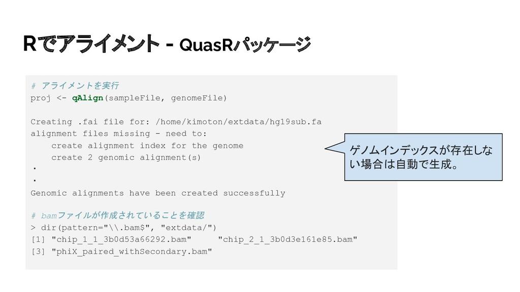 Rでアライメント - QuasRパッケージ # アライメントを実行 proj <- qAlig...