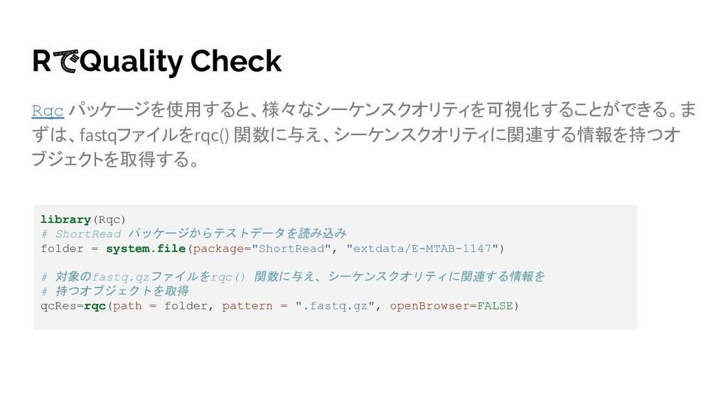 RでQuality Check Rqc パッケージを使用すると、様々なシーケンスクオリティを可...