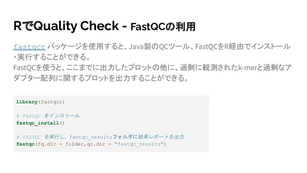 RでQuality Check - FastQCの利用 library(fastqcr) # ...