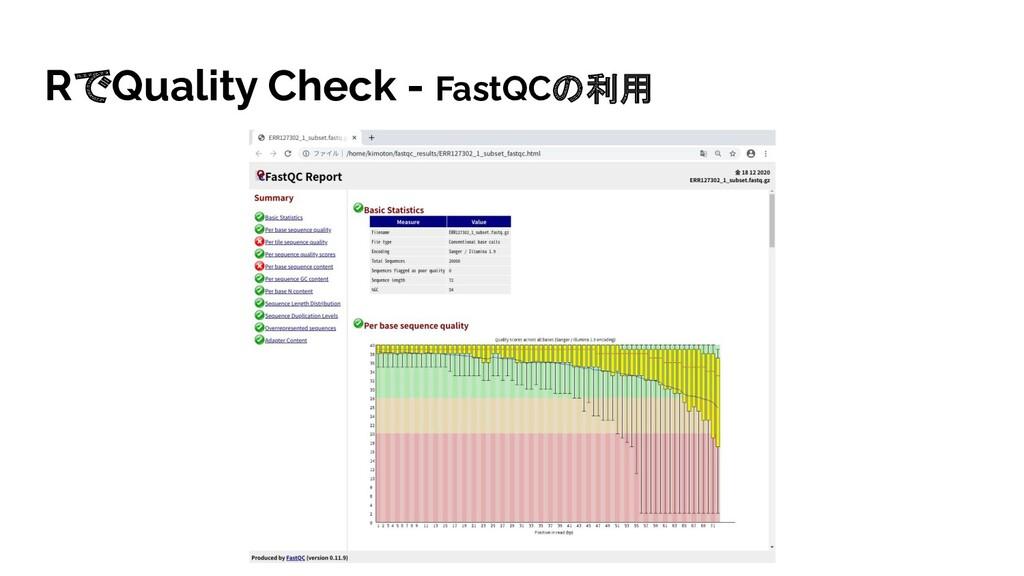 RでQuality Check - FastQCの利用