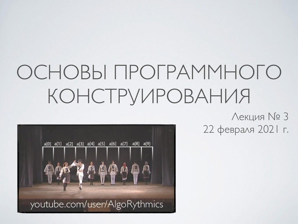 ОСНОВЫ ПРОГРАММНОГО КОНСТРУИРОВАНИЯ Лекция № 3 ...