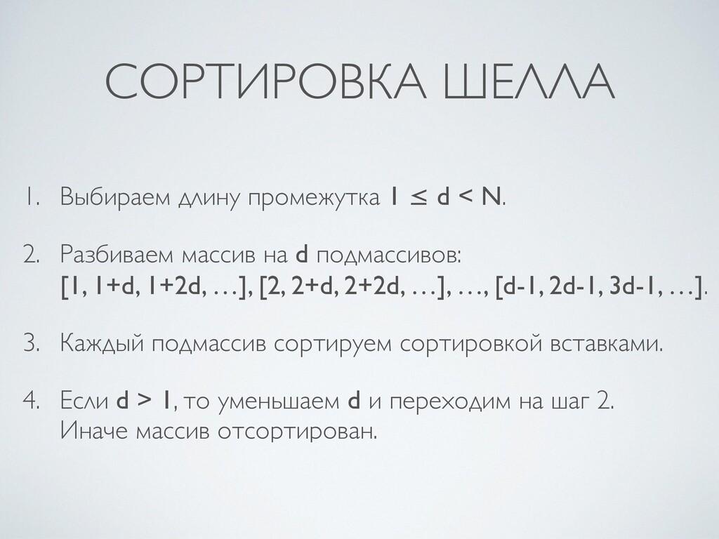 СОРТИРОВКА ШЕЛЛА 1. Выбираем длину промежутка 1...