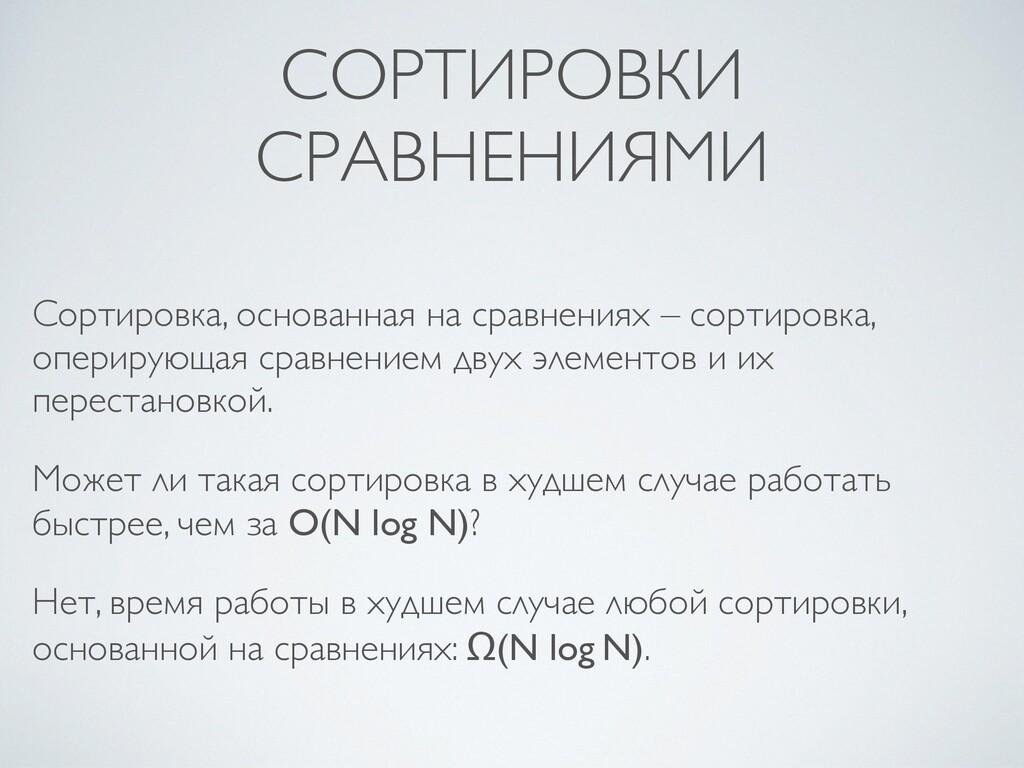 СОРТИРОВКИ СРАВНЕНИЯМИ Сортировка, основанная н...