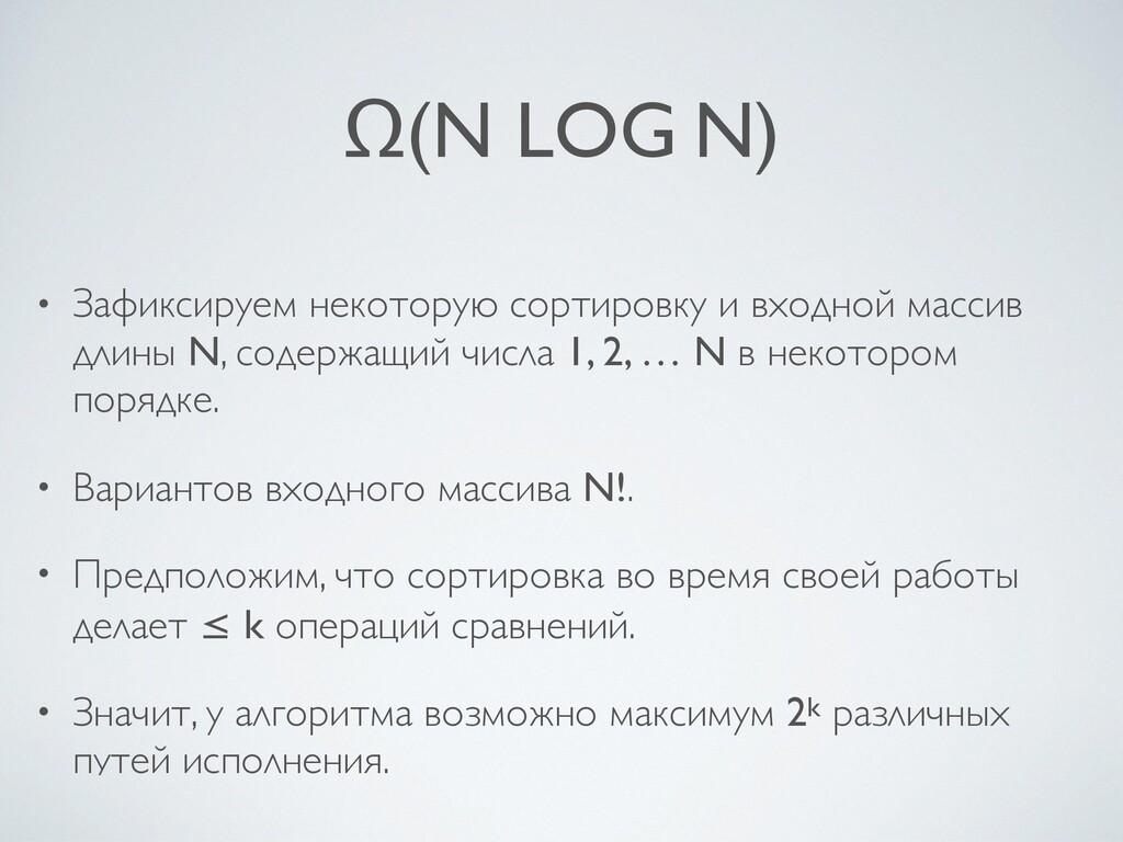 Ω(N LOGN) • Зафиксируем некоторую сортировку и...
