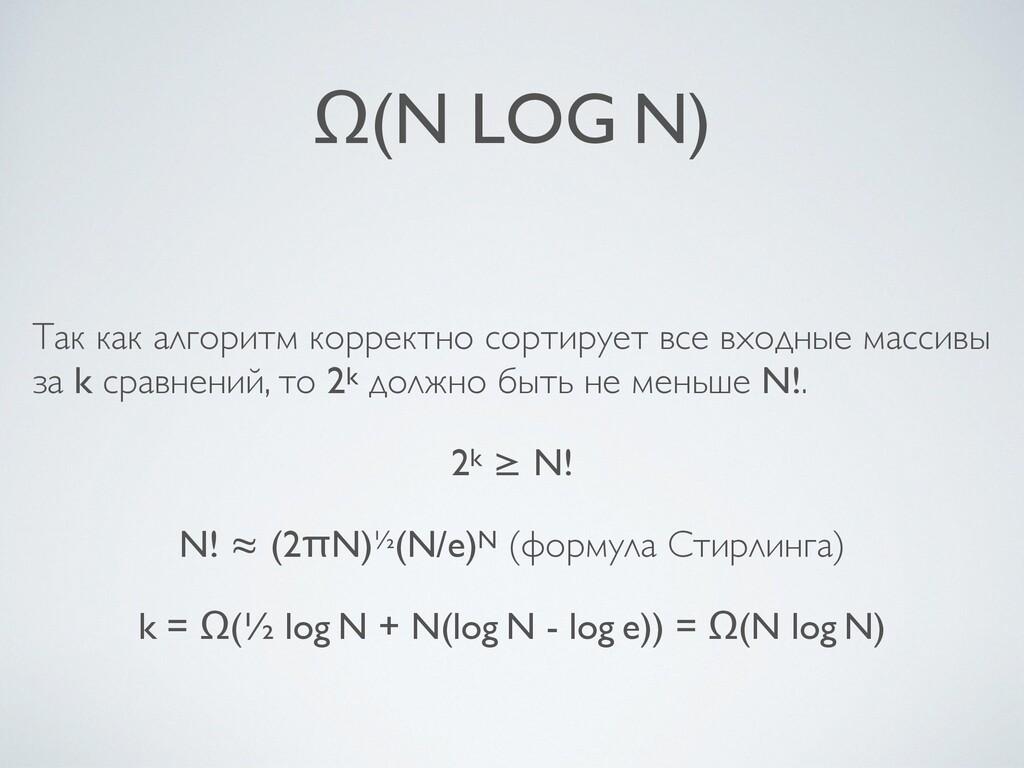 Ω(N LOGN) Так как алгоритм корректно сортирует...