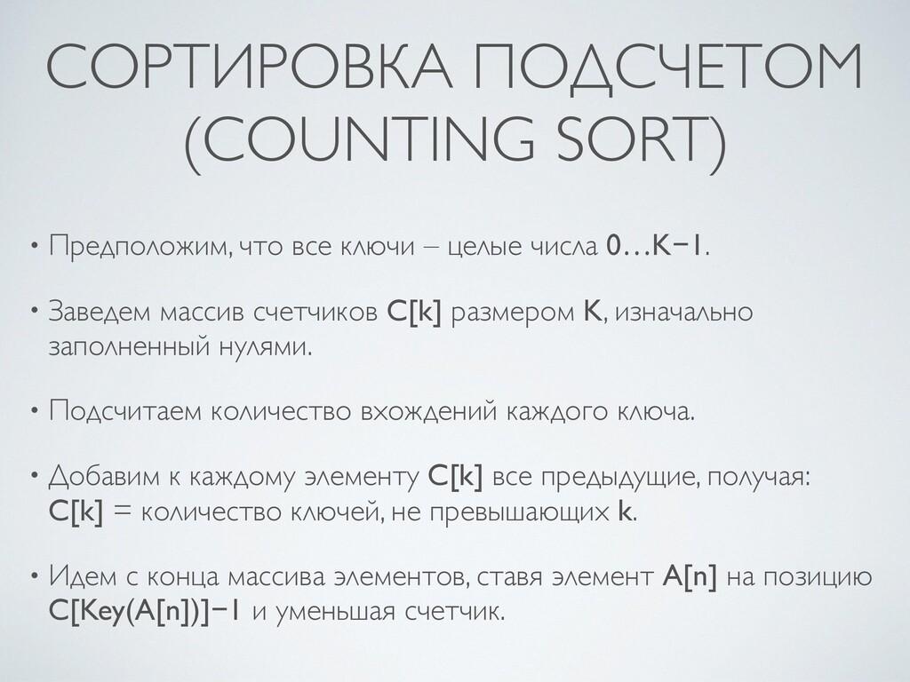 СОРТИРОВКА ПОДСЧЕТОМ (COUNTING SORT) • Предполо...