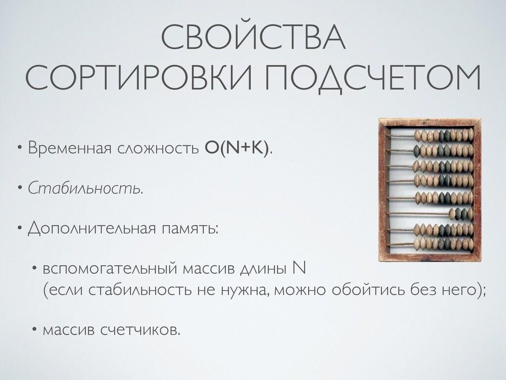 СВОЙСТВА СОРТИРОВКИ ПОДСЧЕТОМ • Временная сложн...