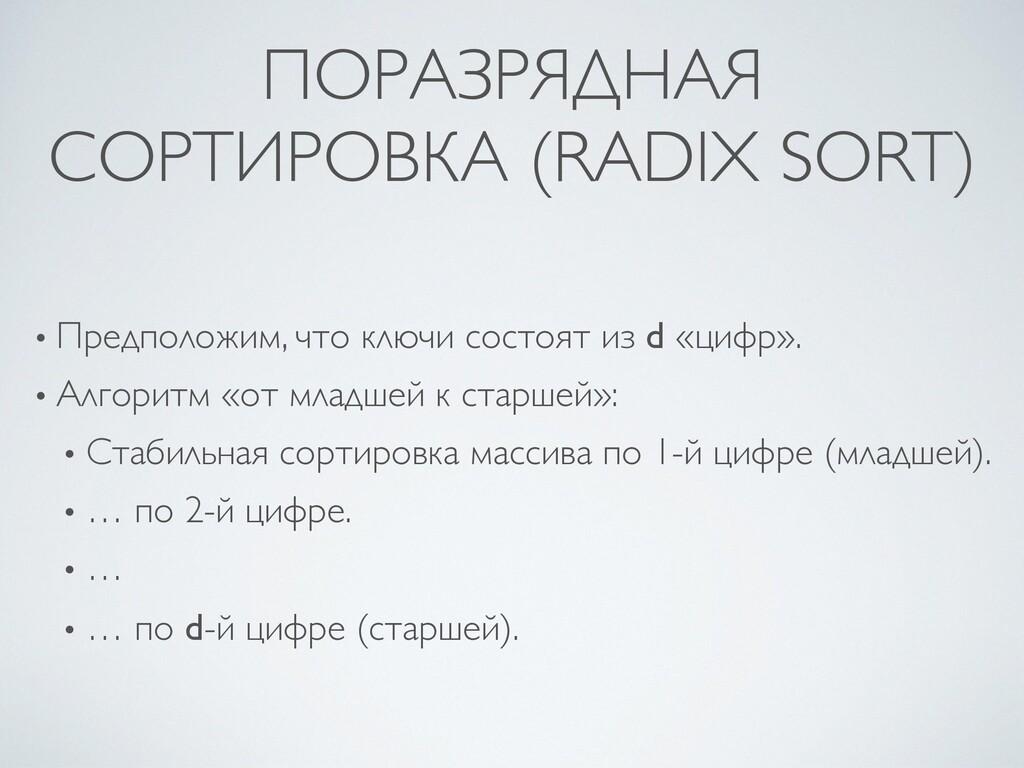 ПОРАЗРЯДНАЯ СОРТИРОВКА (RADIX SORT) • Предполож...