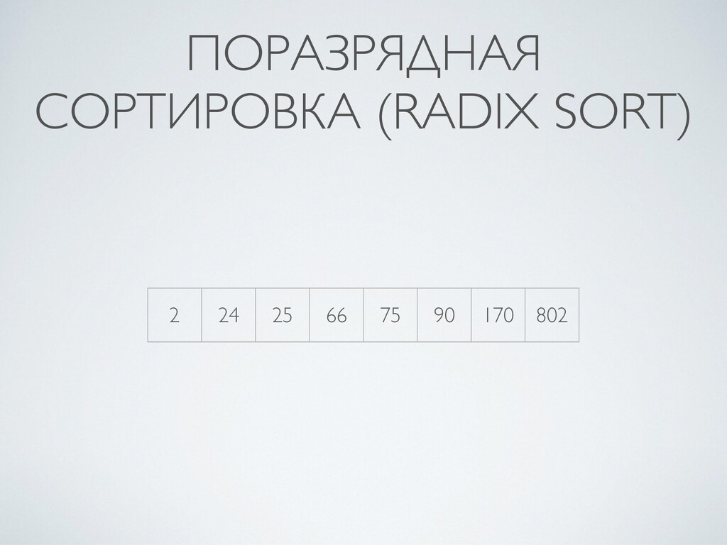 ПОРАЗРЯДНАЯ СОРТИРОВКА (RADIX SORT) 2 24 25 66 ...