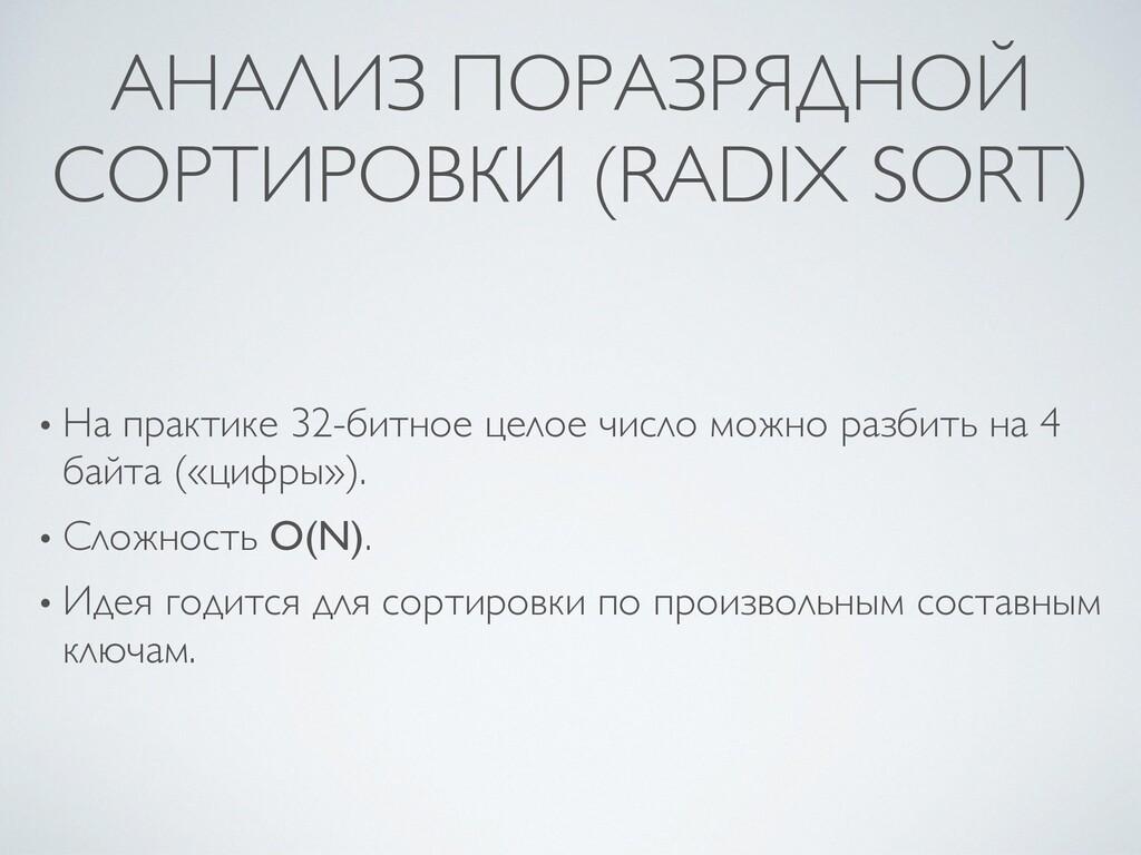 АНАЛИЗ ПОРАЗРЯДНОЙ СОРТИРОВКИ (RADIX SORT) • На...