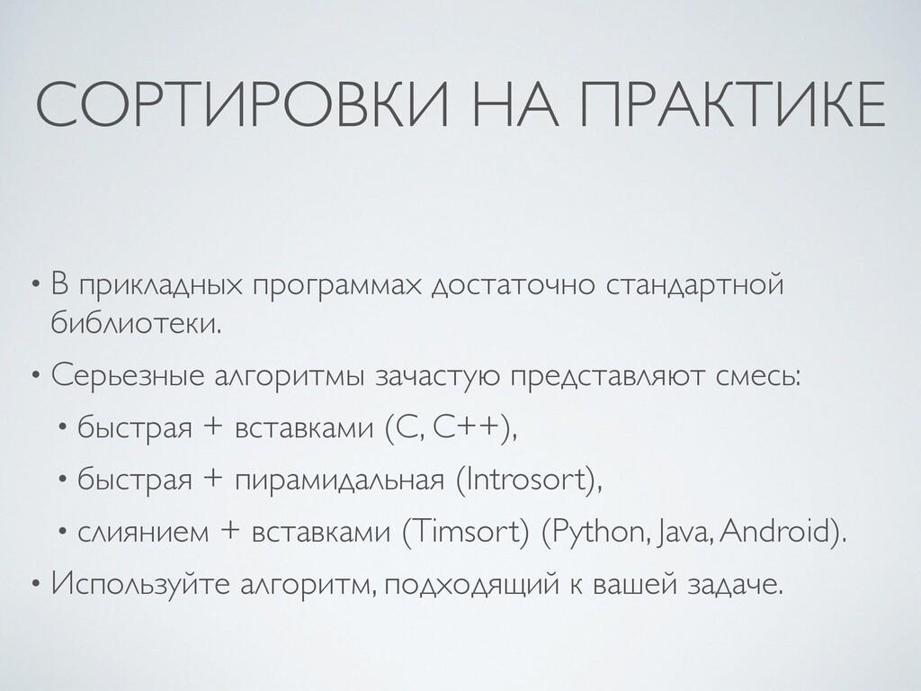 СОРТИРОВКИ НА ПРАКТИКЕ • В прикладных программа...