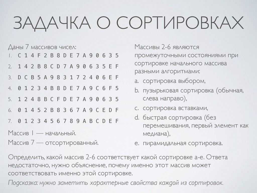 Даны 7 массивов чисел: 1. C 1 4 F 2 B 8 D E 7 A...