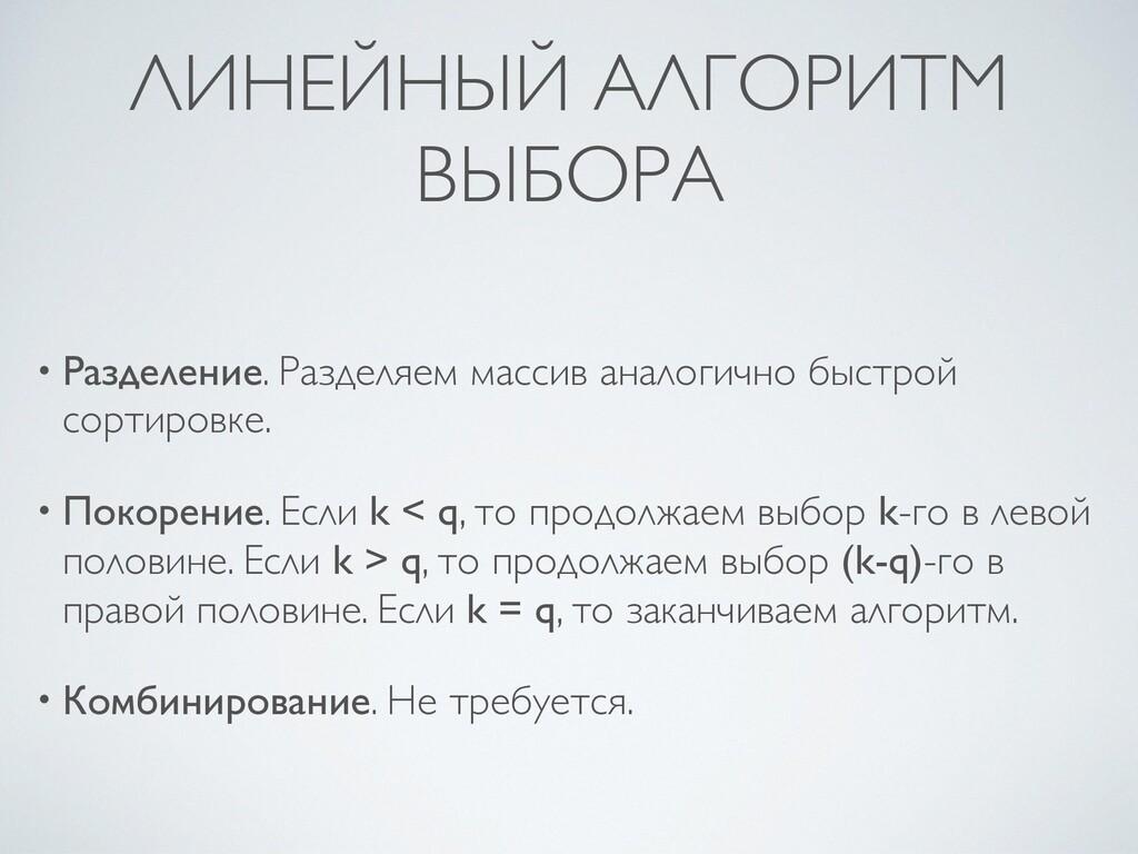 ЛИНЕЙНЫЙ АЛГОРИТМ ВЫБОРА • Разделение. Разделяе...
