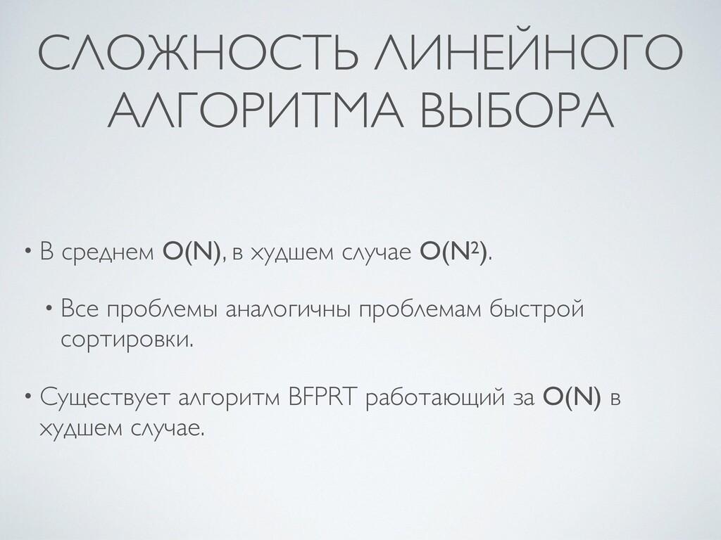 СЛОЖНОСТЬ ЛИНЕЙНОГО АЛГОРИТМА ВЫБОРА • В средне...
