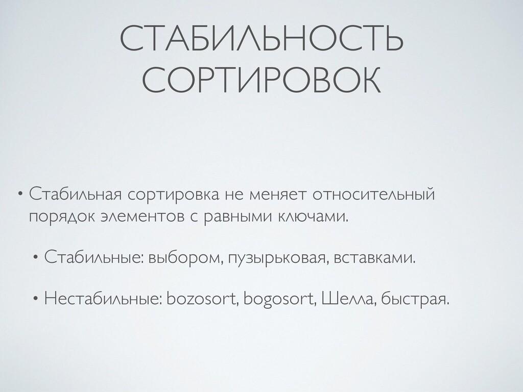 СТАБИЛЬНОСТЬ СОРТИРОВОК • Стабильная сортировка...