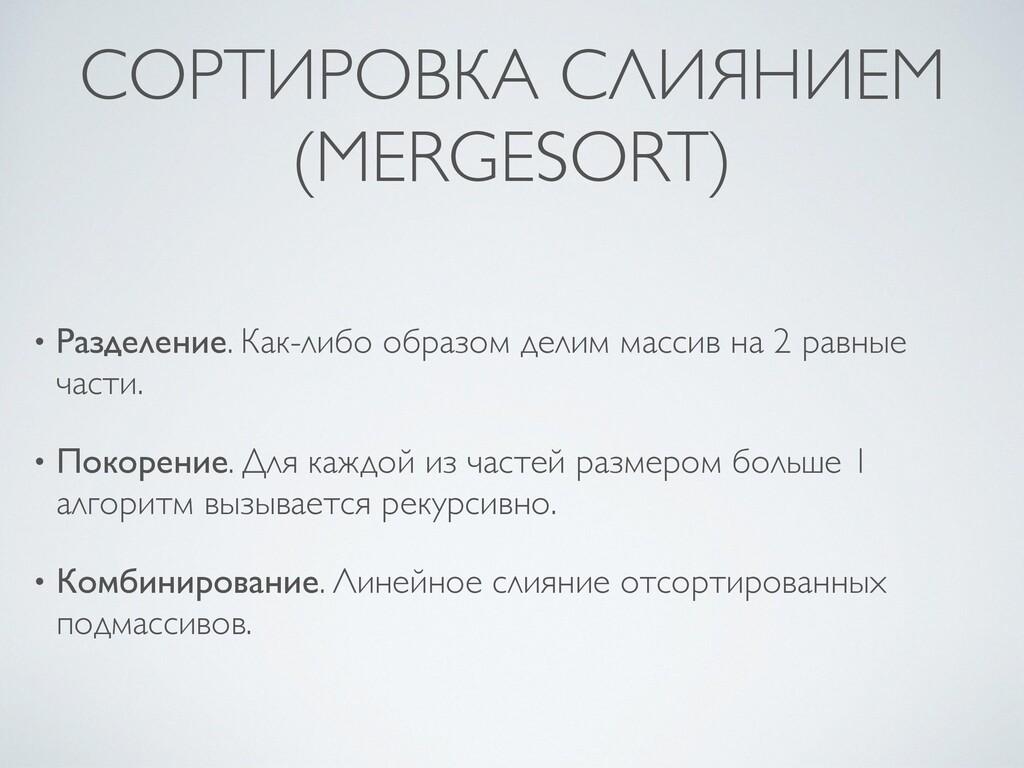 СОРТИРОВКА СЛИЯНИЕМ (MERGESORT) • Разделение. К...