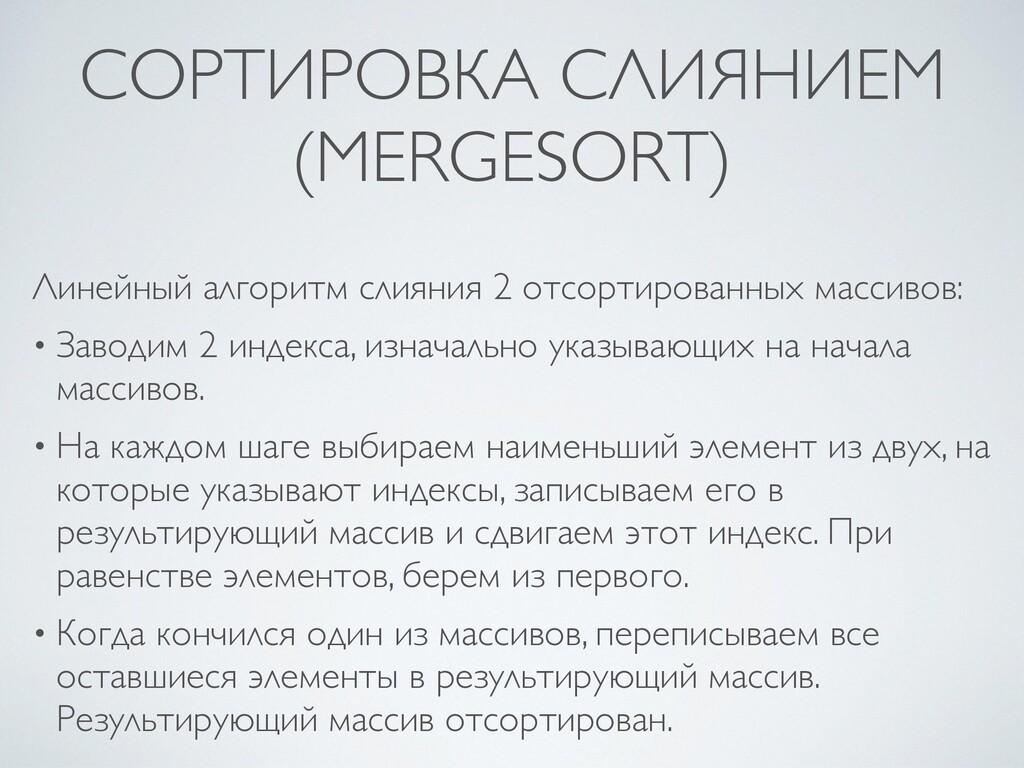 СОРТИРОВКА СЛИЯНИЕМ (MERGESORT) Линейный алгори...