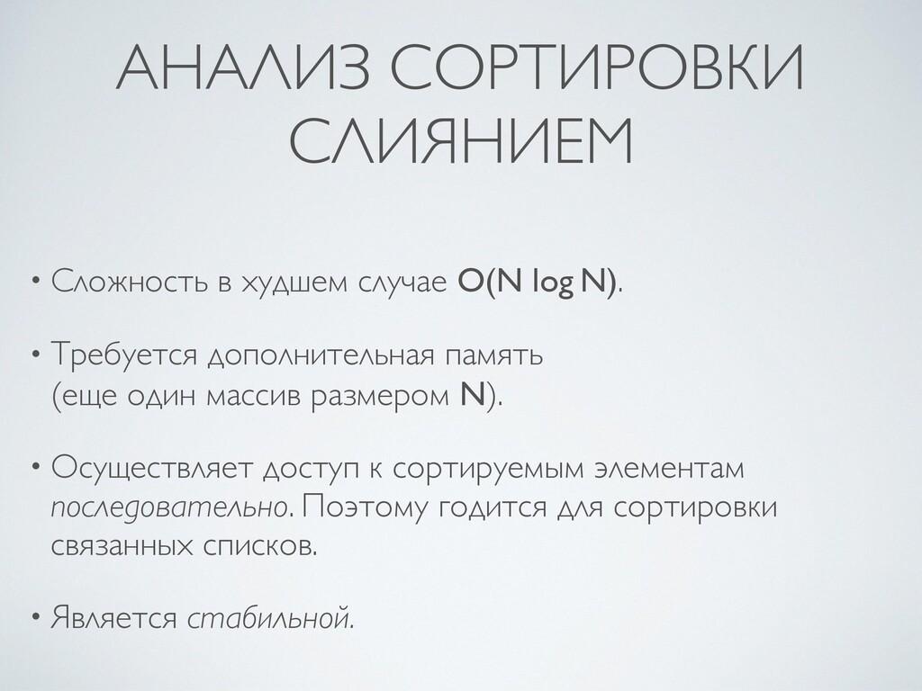 АНАЛИЗ СОРТИРОВКИ СЛИЯНИЕМ • Сложность в худшем...