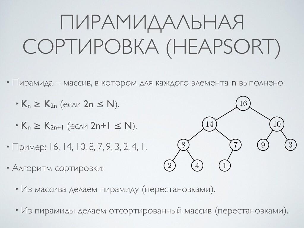 ПИРАМИДАЛЬНАЯ СОРТИРОВКА (HEAPSORT) • Пирамида ...