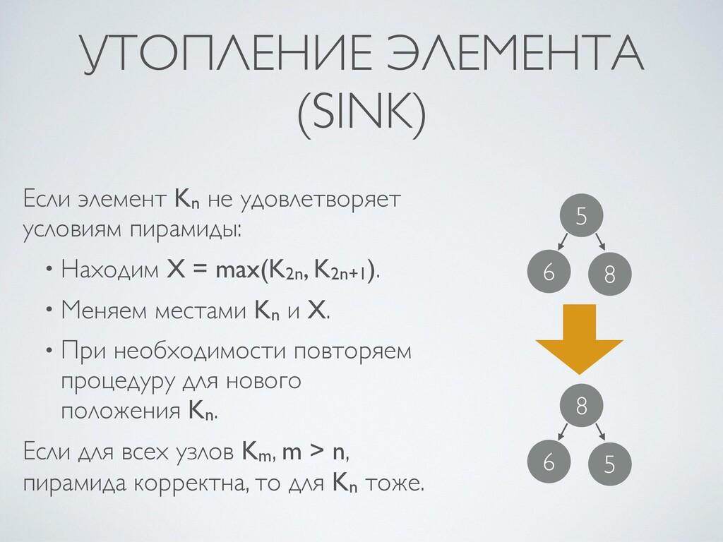 УТОПЛЕНИЕ ЭЛЕМЕНТА (SINK) Если элемент Kn не уд...