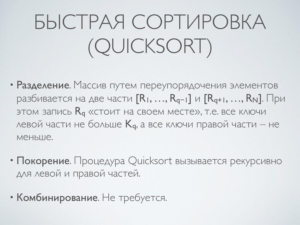 БЫСТРАЯ СОРТИРОВКА (QUICKSORT) • Разделение. Ма...