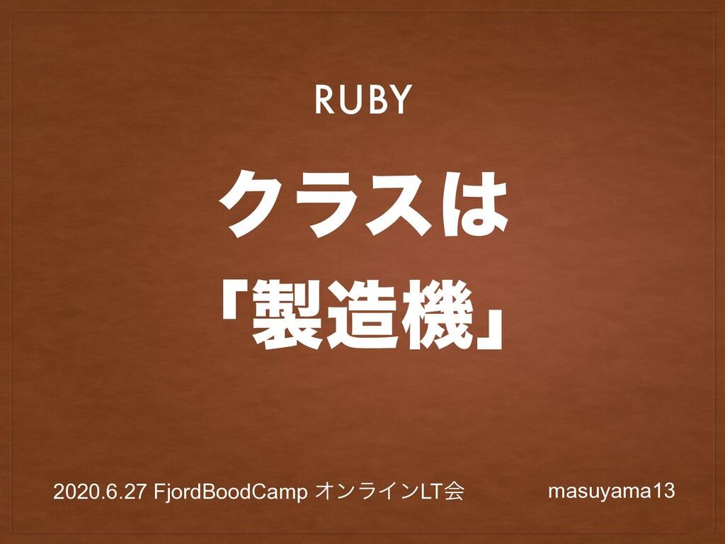 Ϋϥε ʮػʯ RUBY masuyama13 2020.6.27 FjordBoodC...