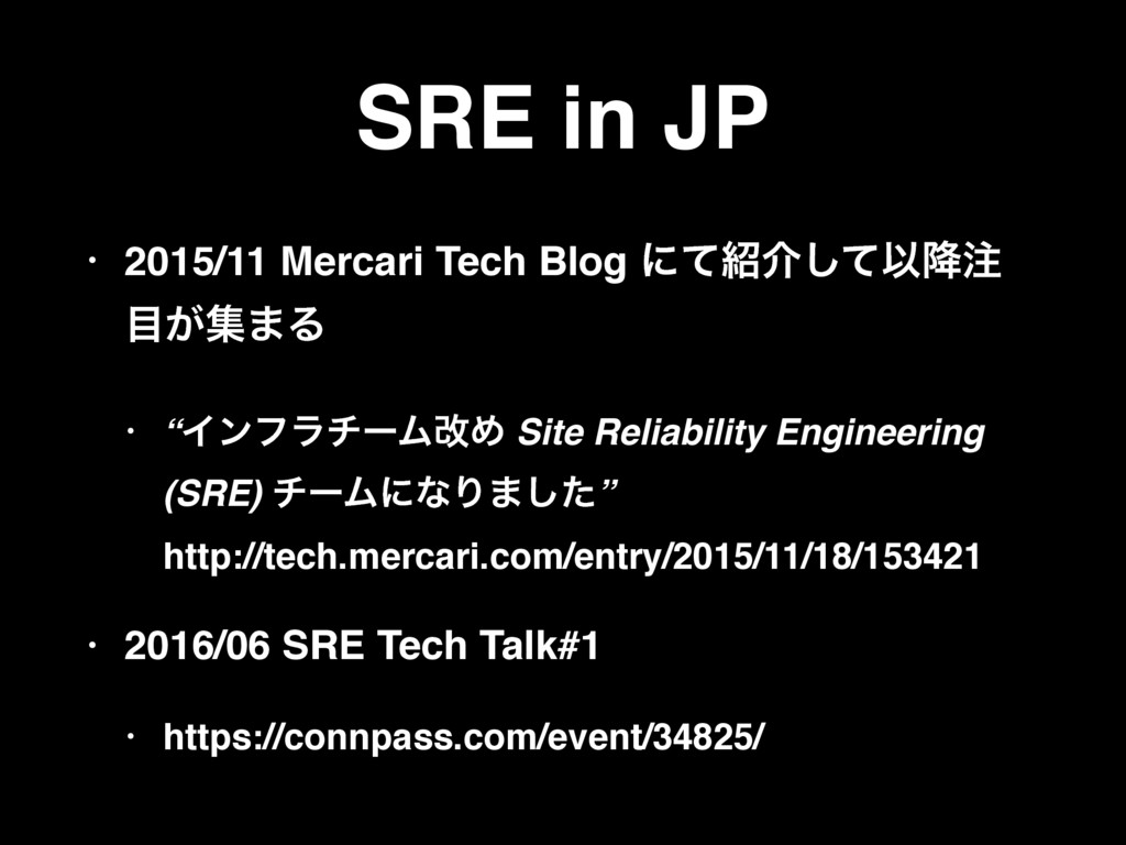 SRE in JP • 2015/11 Mercari Tech Blog ʹͯ঺հͯ͠Ҏ߱஫...
