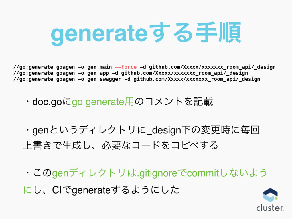 generate͢Δखॱ ɾdoc.goʹgo generate༻ͷίϝϯτΛهࡌ ɾgenͱ...