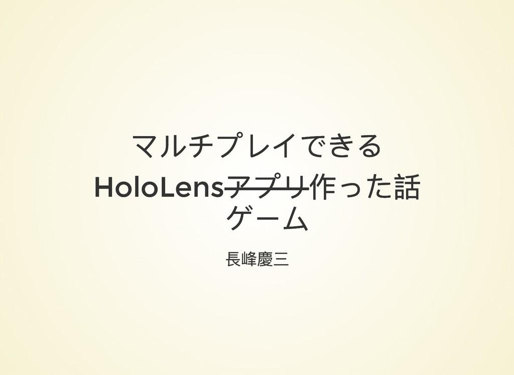マルチプレイできる マルチプレイできる HoloLens HoloLens アプリ アプリ作っ...