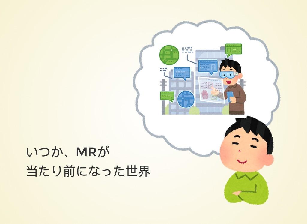 いつか、MR が いつか、MR が 当たり前になった世界 当たり前になった世界