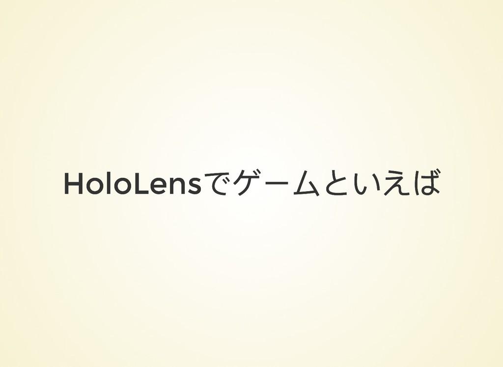 HoloLens でゲームといえば HoloLens でゲームといえば