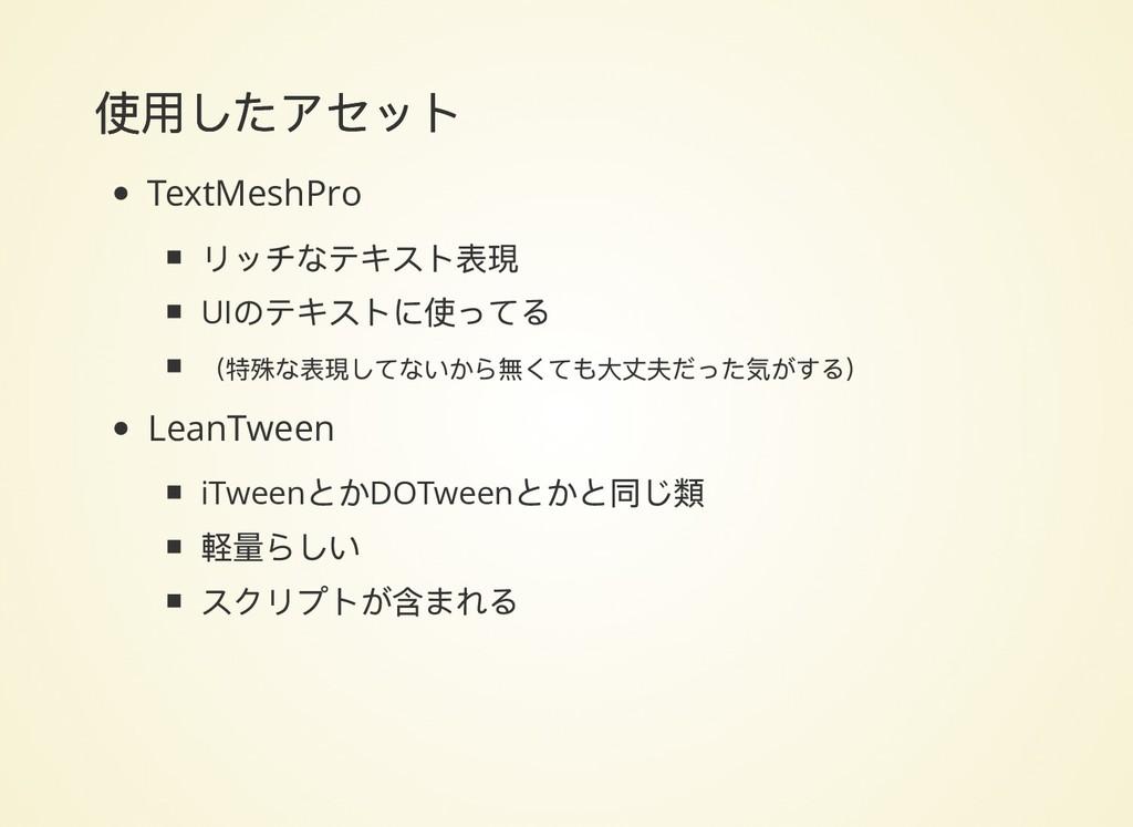 使用したアセット 使用したアセット TextMeshPro リッチなテキスト表現 UI のテキ...