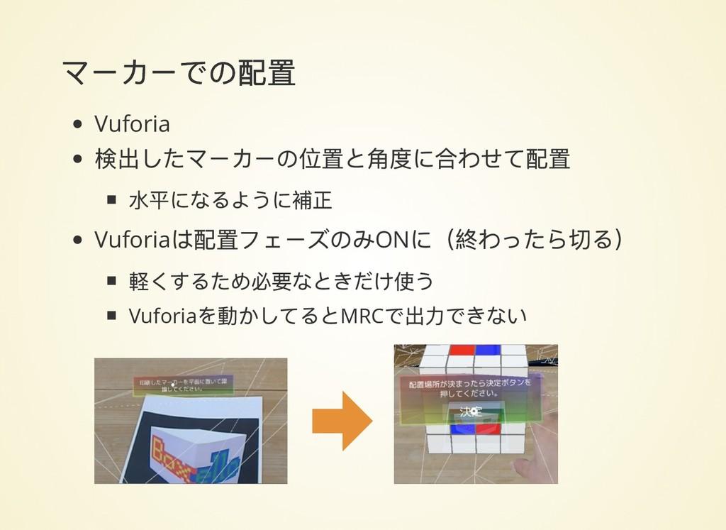 マーカーでの配置 マーカーでの配置 Vuforia 検出したマーカーの位置と角度に合わせて配置...