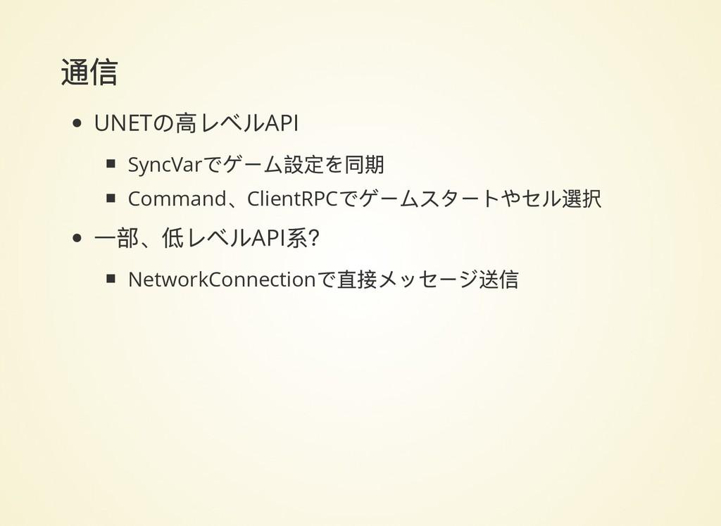 通信 通信 UNET の高レベルAPI SyncVar でゲーム設定を同期 Command 、...