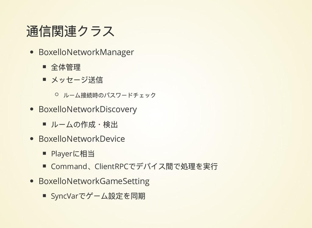 通信関連クラス 通信関連クラス BoxelloNetworkManager 全体管理 メッセー...