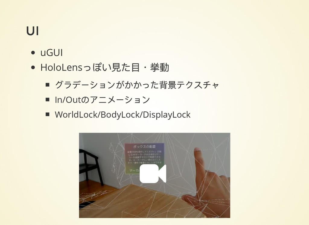 UI UI uGUI HoloLens っぽい見た目・挙動 グラデーションがかかった背景テクス...