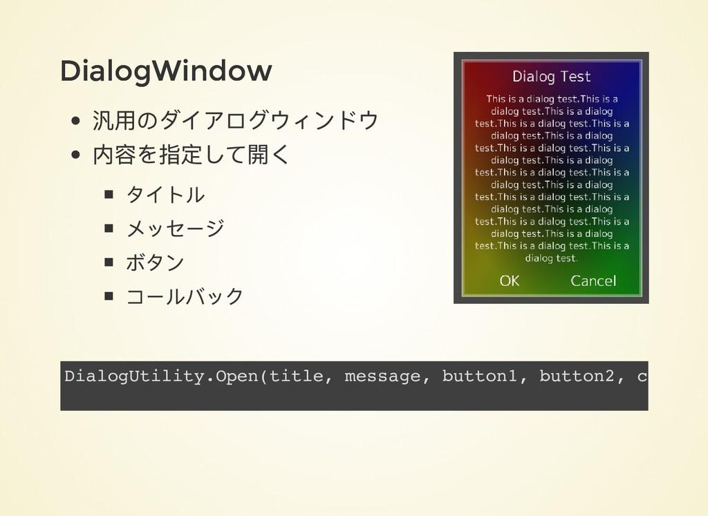DialogWindow DialogWindow 汎用のダイアログウィンドウ 内容を指定して...