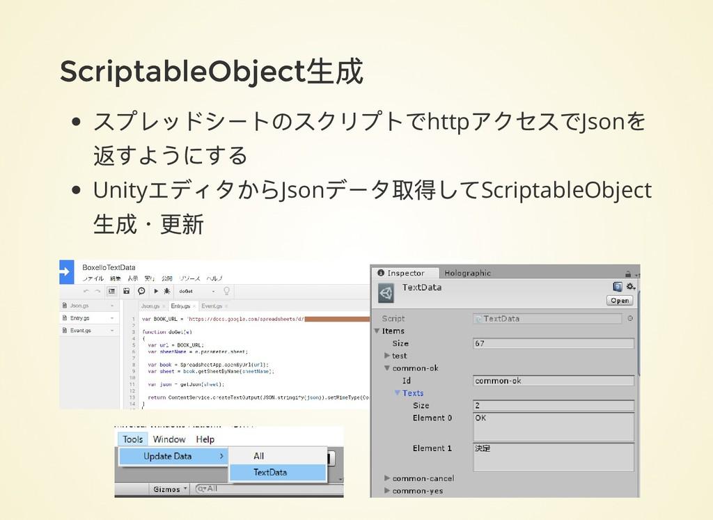 ScriptableObject 生成 ScriptableObject 生成 スプレッドシー...