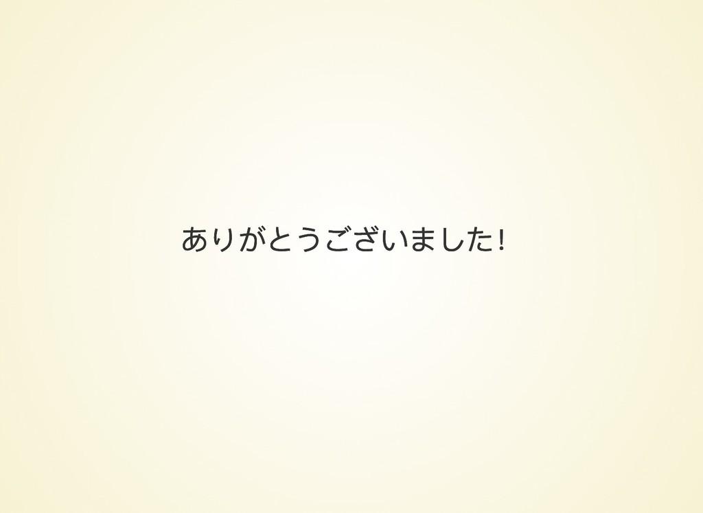 ありがとうございました! ありがとうございました!