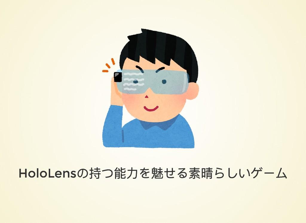 HoloLens の持つ能力を魅せる素晴らしいゲーム HoloLens の持つ能力を魅せる素晴...