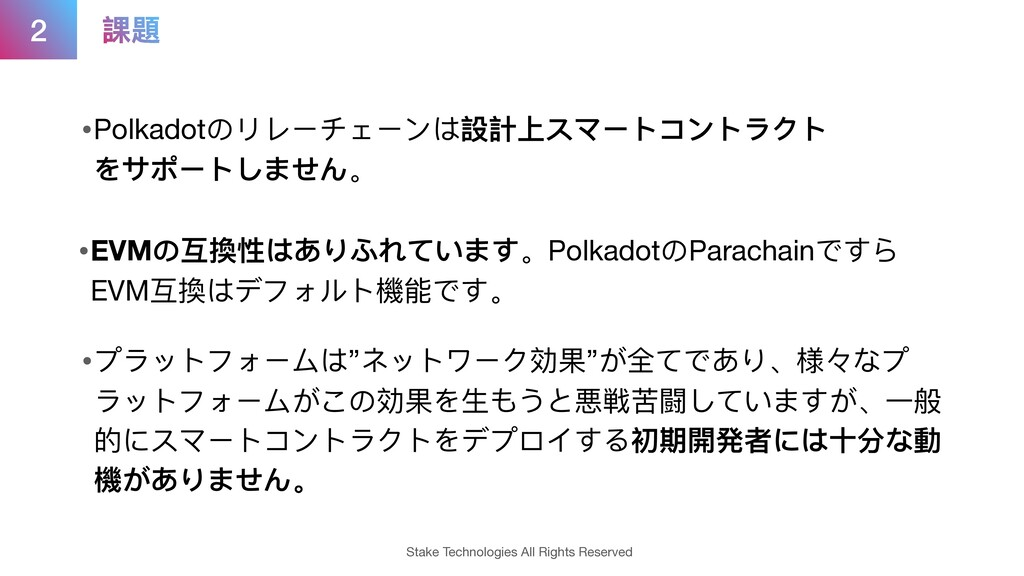 2 •Polkadotのリレーチェーンは設計上スマートコントラクト をサポートしません。 •...