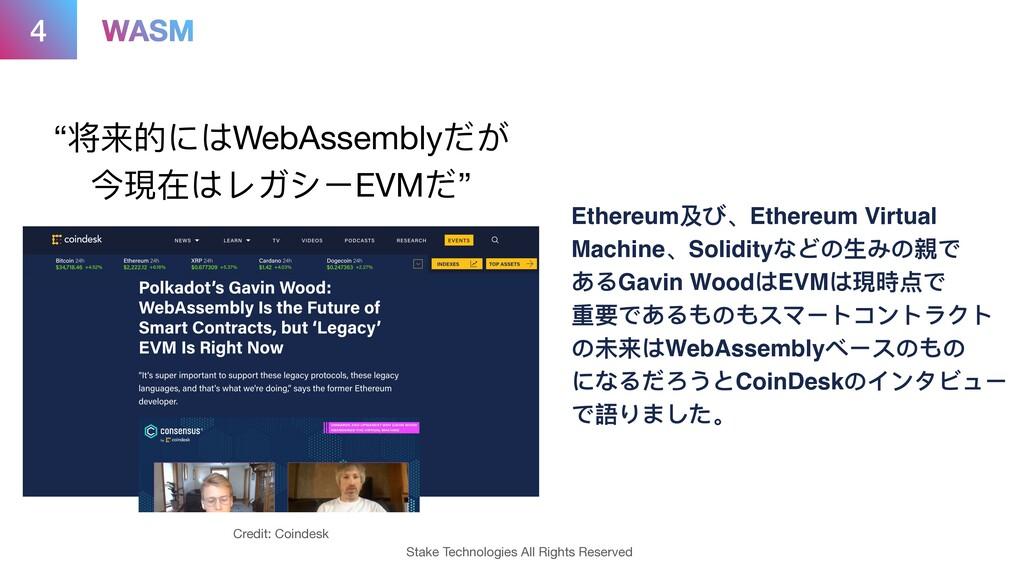 """4 """"将来的にはWebAssemblyだが  今現在はレガシーEVMだ"""" Ethereum及び..."""