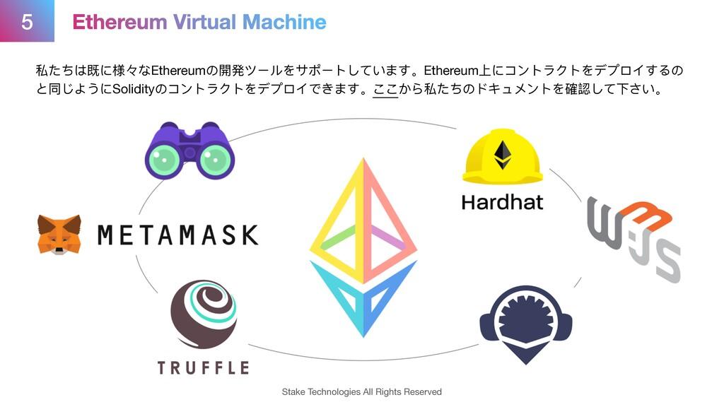 5 Ethereum Virtual Machine 私たちは既に様々なEthereumの開発...