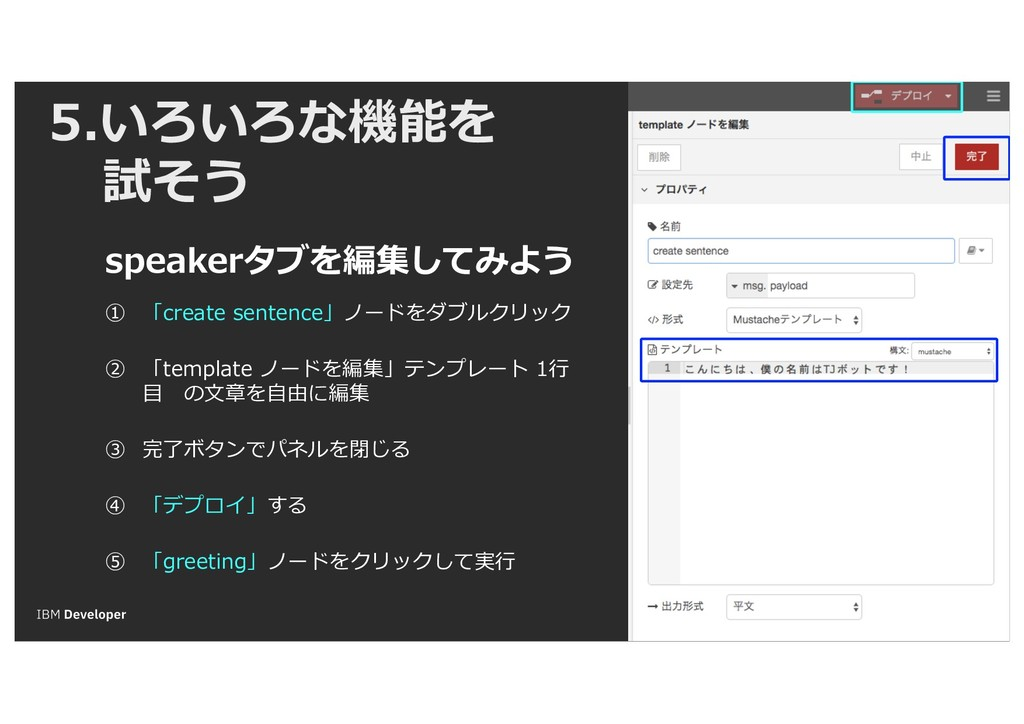 5.いろいろな機能を 試そう speakerタブを編集してみよう ① 「create sent...