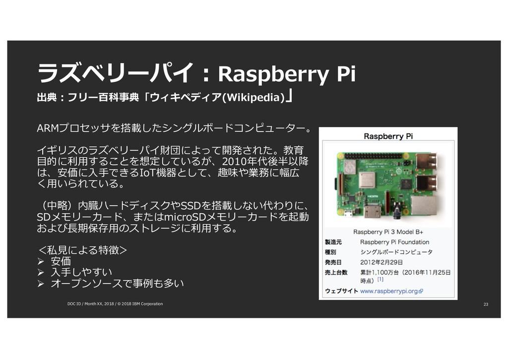 ラズベリーパイ:Raspberry Pi 出典:フリー百科事典「ウィキペディア(Wikiped...