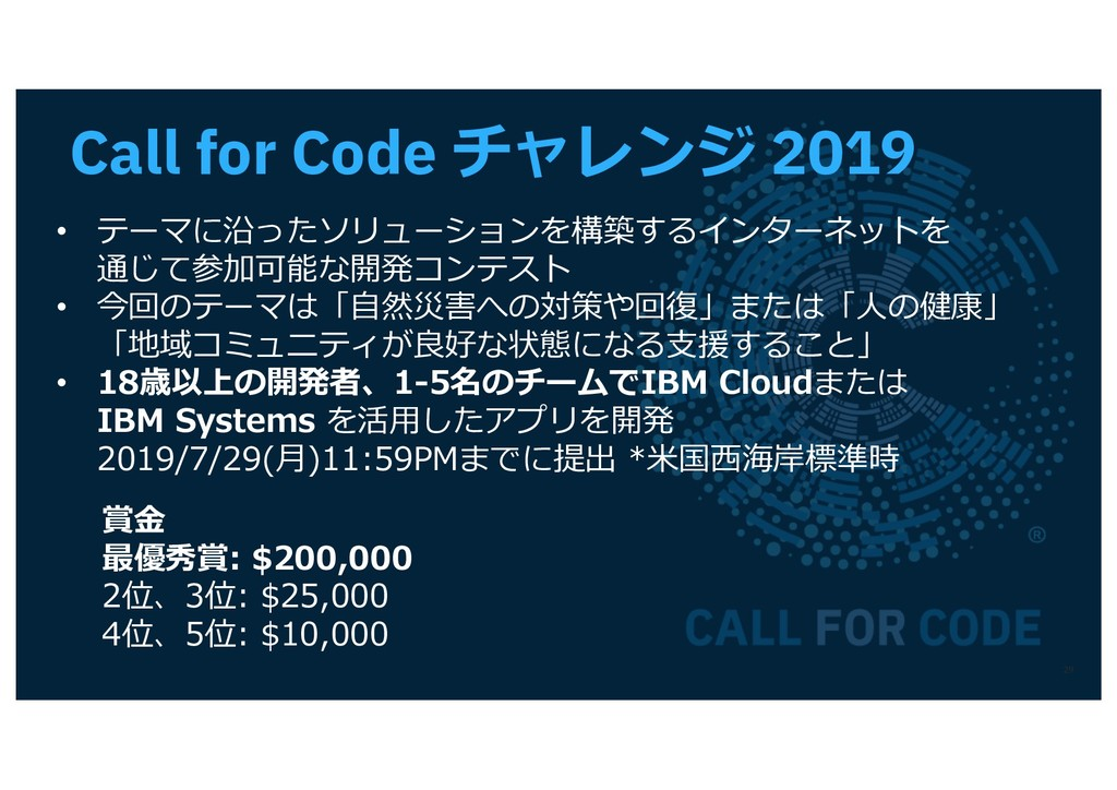 29 Call for Code チャレンジ 2019 • テーマに沿ったソリューションを構築...