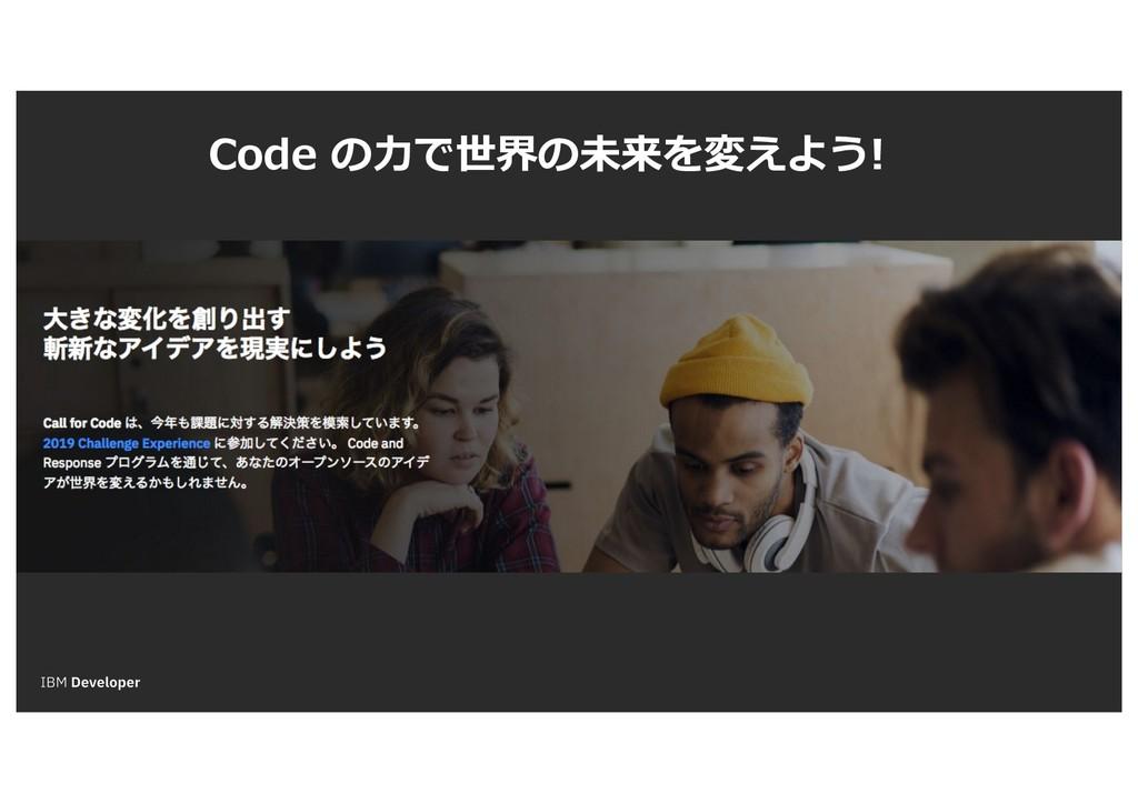 Code の⼒で世界の未来を変えよう!