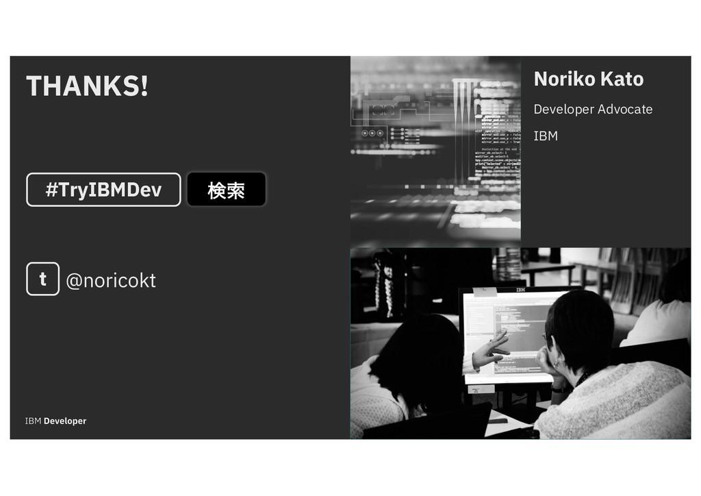 Noriko Kato Developer Advocate IBM THANKS! t @n...