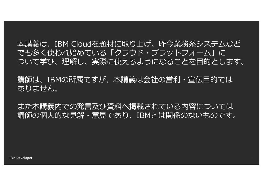 32 本講義は、IBM Cloudを題材に取り上げ、昨今業務系システムなど でも多く使われ始め...